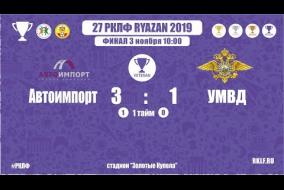 27 РКЛФ | Ветеранский Кубок | Автоимпорт - УМВД | 3:1