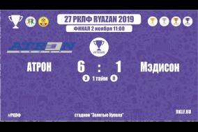 27 РКЛФ | Ветеранский Кубок | АТРОН - Мэдисон | 6:1