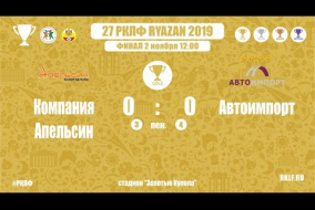 27 РКЛФ | Золотой Кубок | Компания Апельсин - Автоимпорт | 0:0 (3:4)