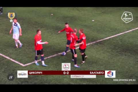 Цикорич – Балтавто - 2-4