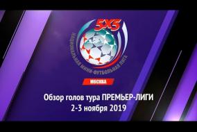 ОБЗОР голов тура Премьер-Лиги Чемпионата Москвы НМФЛ от 2-3.11.2019