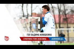 17.11.2019. Гол Вадима Илюшкина, «Korwood 62»