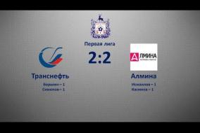 Первая лига 2019/20. Транснефть - Алмина 2:2