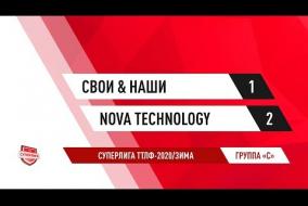 24.11.2019.Свои & Наши-Nova Technology-1:2