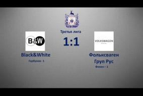 Третья лига 2019/20. Black&White - Фольксваген Груп Рус 1:1