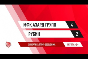 01.12.2019.МФК Азард групп-Рубин-4:2