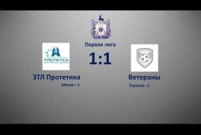 Первая лига 2019/20. ЗТЛ Протетика - Ветераны 1:1