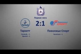 Первая лига 2019/20. Таркетт - Поволжье Спорт 2:1