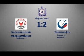 Первая лига 2019/20. Балахнинский мясокомбинат - Транснефть 1:2