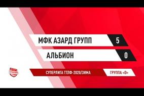07.12.2019.МФК Азард групп-Альбион-5:0