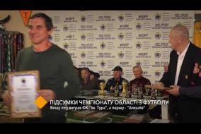 В Музее футбола подвели итоги чемпионата Одесской области. Репортаж телеканала «Репортёр»