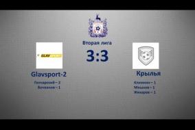 Вторая лига. Крылья - Glavsport-2