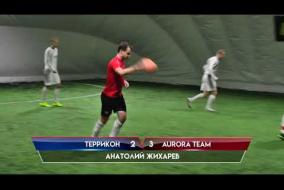Обзор матча | ТЕРРИКОН 4-3 AURORA TEAM