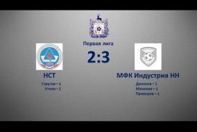 Первая лига 2019/20. МФК Индустрия НН - НСТ 3:2