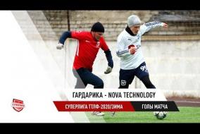 08.12.2019. Гардарика - Nova Technology. Голы матча