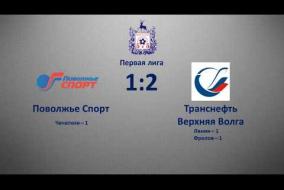 Первая лига 2019/20. Поволжье Спорт - Транснефть-Верхняя Волга 1:2
