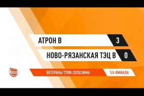 15.12.2019.Атрон В-Ново-Рязанская ТЭЦ В-3:0