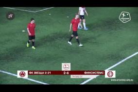 ФК Звезда U-21 – Финсистемс - 3-9