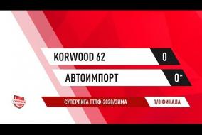 15.12.2019. Korwood 62 - Автоимпорт - 0:0*