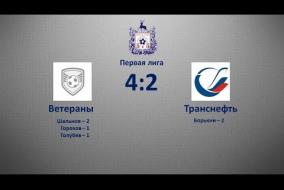 Первая лига 2019/20. Ветераны - Транснефть 4:2