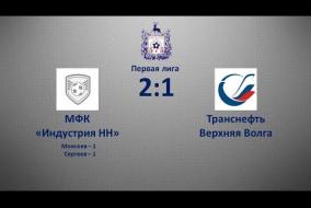 Первая лига 2019/20. МФК Индустрия НН - Транснефть-Верхняя Волга 2:1