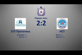 Первая лига 2019/20. ЗТЛ Протетика - НСТ 2:2