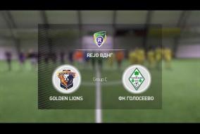 Golden Lions 4-4 ФК
