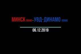 Минск-Юни-  УВД Динамо Юни  06122019