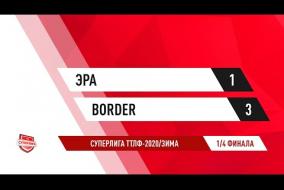 21.12.2019.ЭРА-Border-1:3