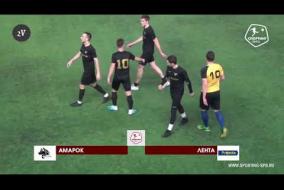 Амарок – Лента - 3-7
