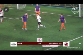Butsa – ФК Звезда U-21 - 5-4
