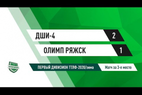 29.12.2019.ДШИ-4-Олимп Ряжск-2:1