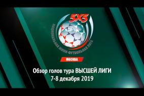 ОБЗОР голов тура Высшей Лиги Чемпионата НМФЛ-Москва от 7-8.12.2019