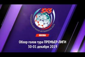 ОБЗОР голов тура Премьер-Лиги Чемпионата НМФЛ-Москва от 30-01.12.2019