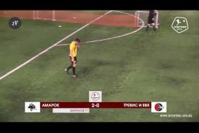 Амарок – Тревис и ВВК - 4-3
