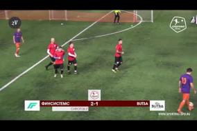 Финсистемс – Butsa - 4-1