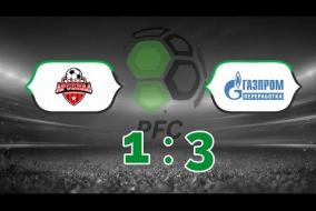 Арсенал 1:3 Газпром Переработка