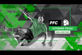 Лучшие голы 6-го игрового дня Регулярного Чемпионата PFC