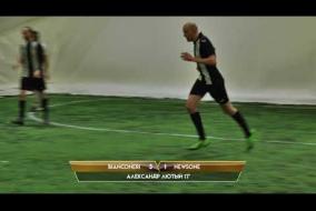Обзор матча | BIANCONERI 4 - 5 NEWSONE