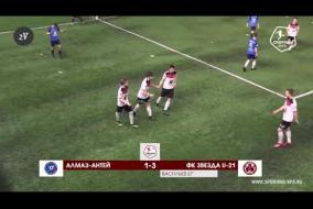 Алмаз-Антей – ФК Звезда U-21 - 4-5