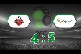 Арсенал 4:5 Евросиб