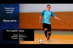 Первая лига 2019/20. First Logistik - НаПас 3:6