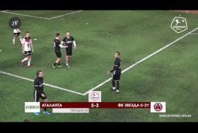 Аталанта – ФК Звезда U-21 - 8-5