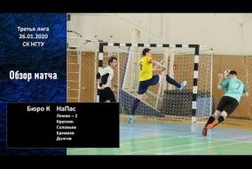 Первая лига 2019/20. Бюро К - НаПас 0:6