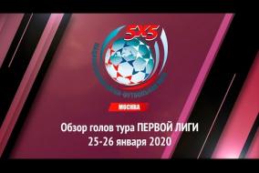 ОБЗОР голов тура Первой Лиги Чемпионата НМФЛ-Москва от 25-26.01.2020
