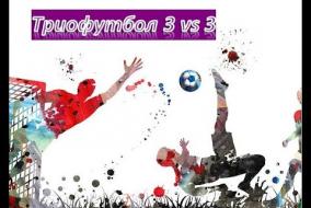 ТриоФутбол Демонстрация | Футбольная Лига Малых Составов