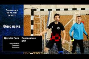 Первая лига 2019/20. Перевозское ХПП - Дружба Пила 0:3