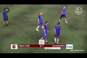 Тревис и ВВК – Газпромнефть - 10-3