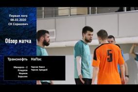 Первая лига 2019/20. Транснефть - НаПас 5:2