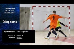 Первая лига 2019/20. Транснефть - First Logistik 6:4